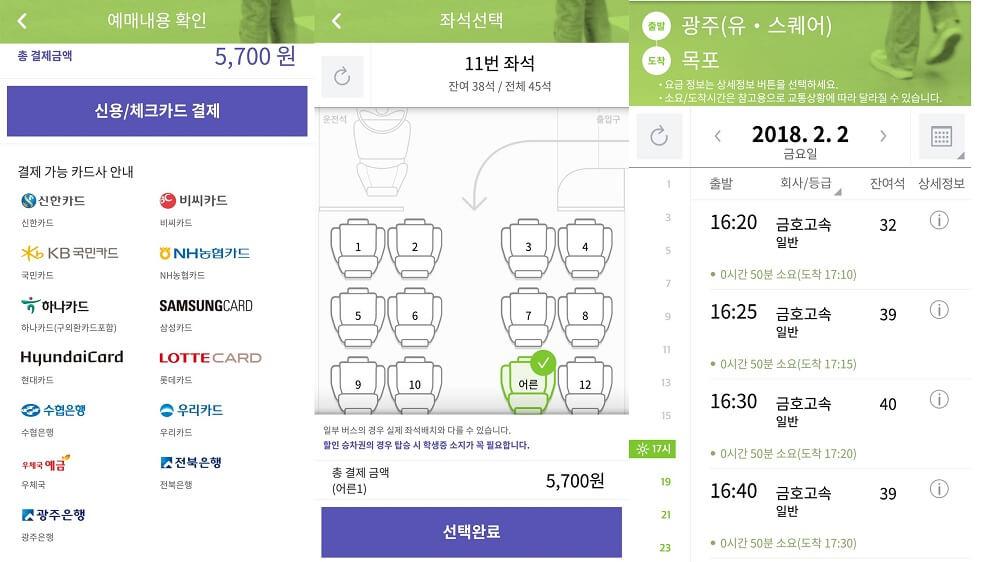 HOW TO BUY A COACH TICKET IN KOREA T-MONEY APP ONE TECH TRAVELLER
